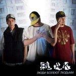 Bl.A.K. feat. Ренат Мансуров