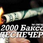 2000 баксов за сигарету слушать онлайн