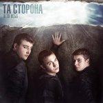 Hypoxia feat. MR.M (Та Сторона)