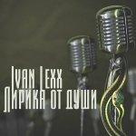 Ivan Lexx feat. Нужный Ритм