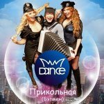 MMDance feat. Alex Good & Kolya FUNK