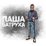 Паша Батруха