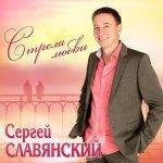 Сергей Славянский - Околдую