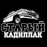 Старый Кадиллак