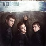 Та Сторона feat. MC 77