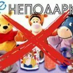 The Неподарки