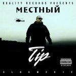 Витя АК-47 feat. Tip, Obolenskiy